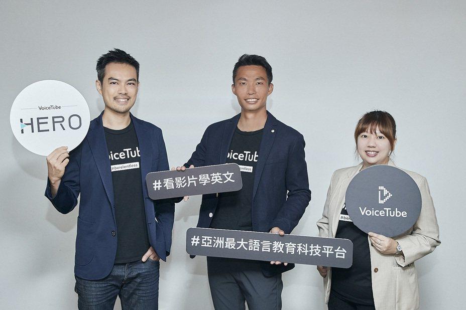 VoiceTube今發布全新品牌定位「亞洲最大語言教育科技平台」,左起依序為VoiceTube共同創辦人暨營運長蔡豐任、創辦人暨執行長詹益維、共同創辦人賴馥蓉。圖/VoiceTube提供