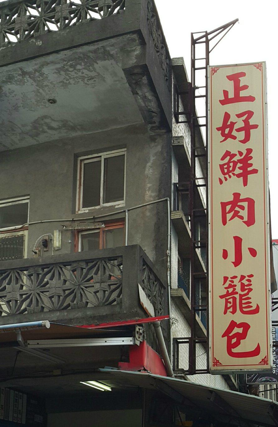 宜蘭「正好鮮肉小籠包」多年來一直都是排隊店。圖/聯合報系資料照片