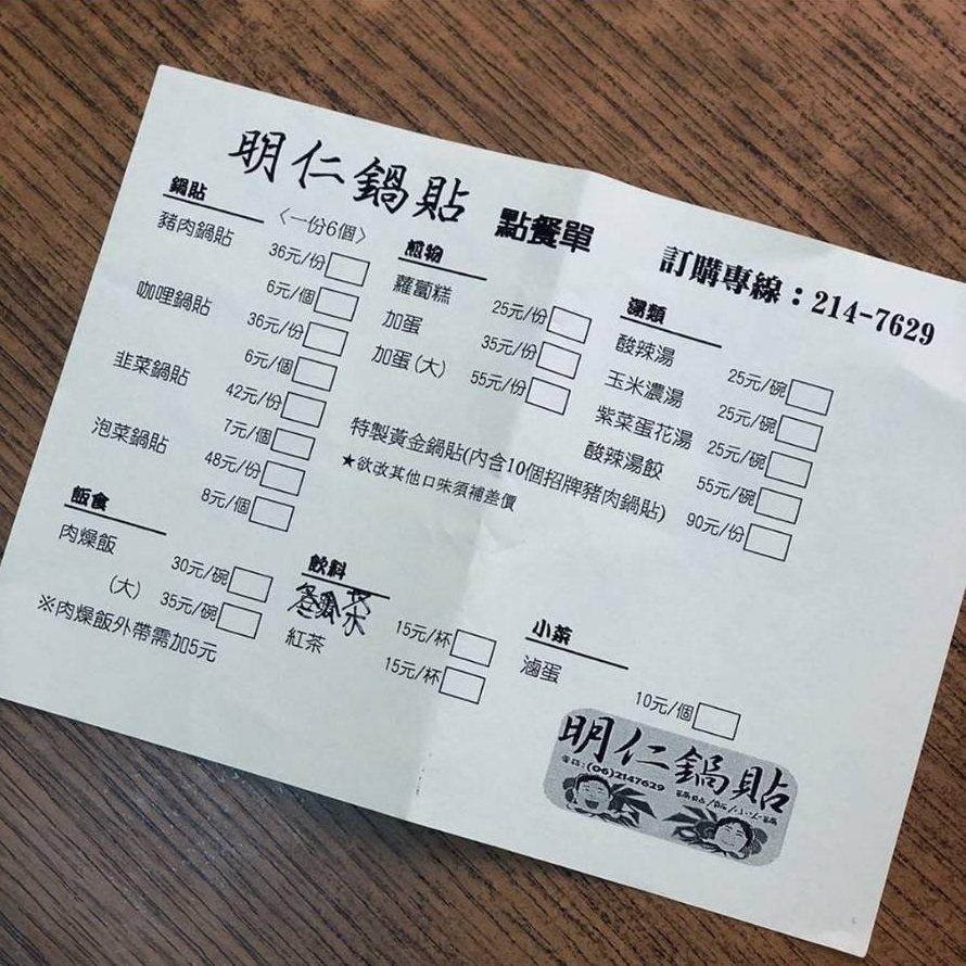 台南明仁鍋貼菜單(售價以現場實際公布為準)。圖/FB/Blog:舞食旅台灣。...