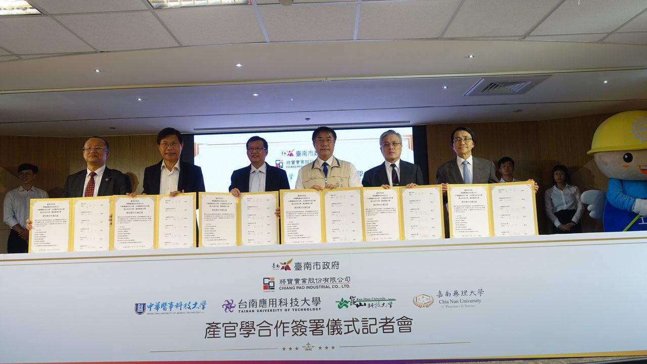 台南市長黃偉哲(中)今天與台南將寶公司及中華醫事科技大學等校,共同簽署產官學合作...