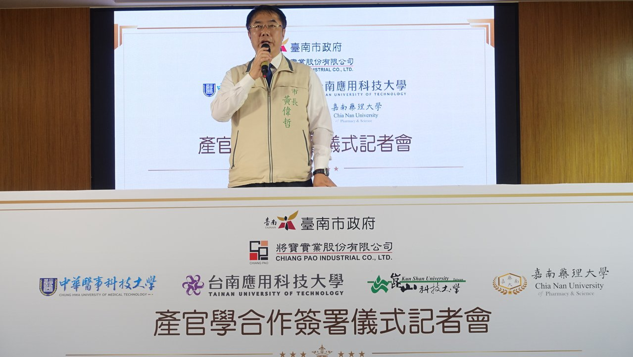 台南市長黃偉哲今天與台南將寶公司及中華醫事科技大學等校,共同簽署產官學合作備忘錄...