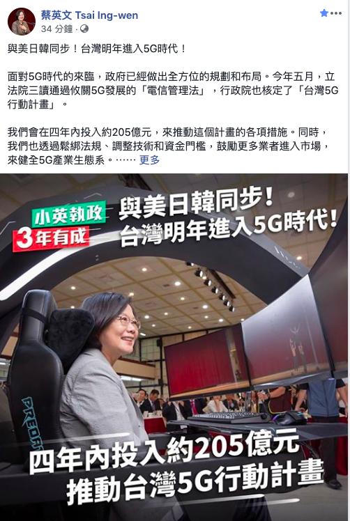 蔡英文總統稍早透過臉書宣示,台灣與美日韓同步,明年進入5G時代。照片翻攝自總統臉書。