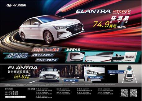 狂潮版舊換新限時優惠開跑 升格Hyundai Elantra Sport只要74.9萬元起