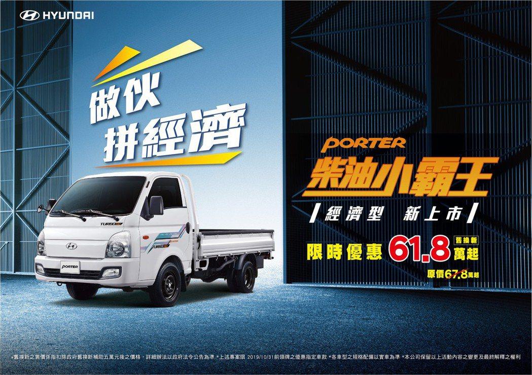 全新現代小霸王Porter經濟型限時優惠61.8萬元起登場。 圖/Hyundai...