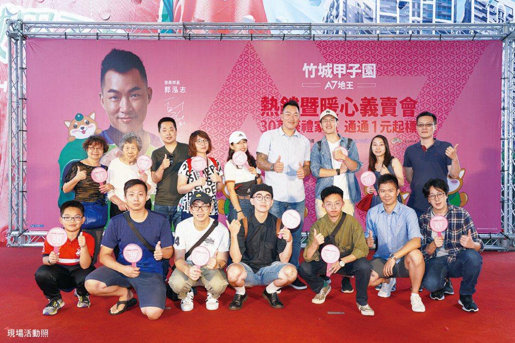 A7地王「竹城甲子園」舉辦暖心義賣會,吸引200組民眾到場。 圖/竹城甲子園 提...