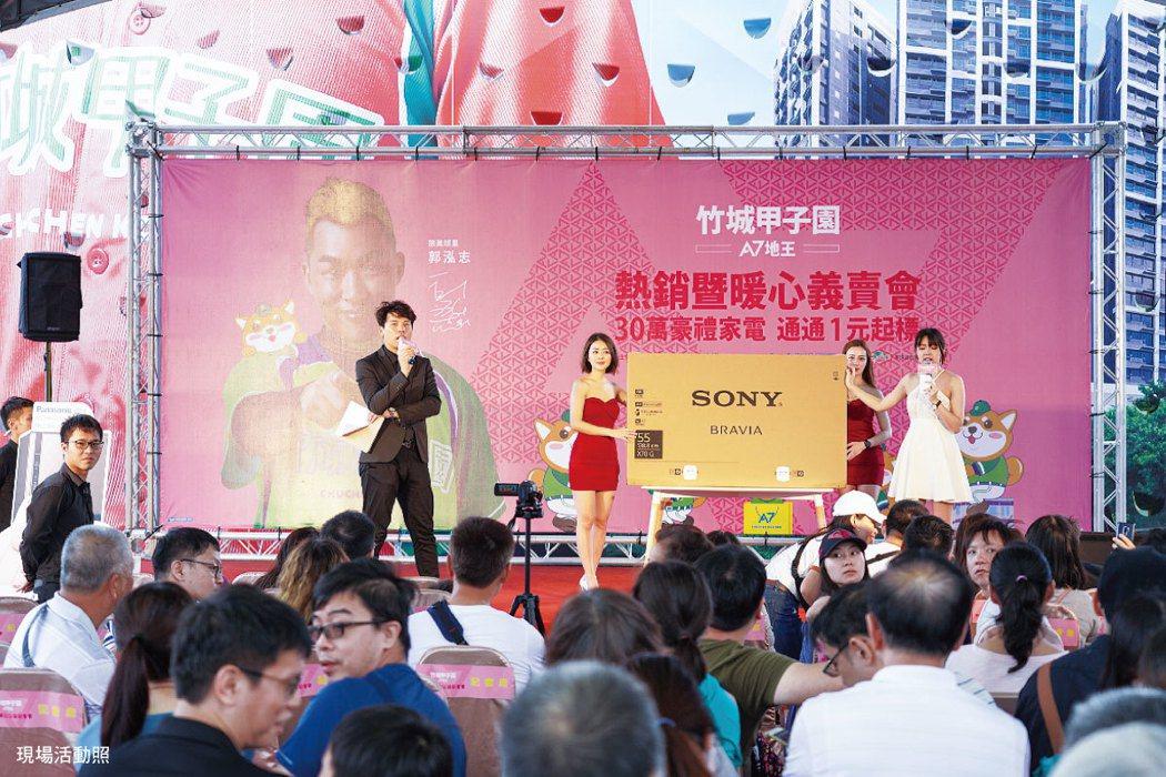 現場家電競標活動最大獎為SONY 55吋電視,民眾反應踴躍。 圖/竹城甲子園 提...