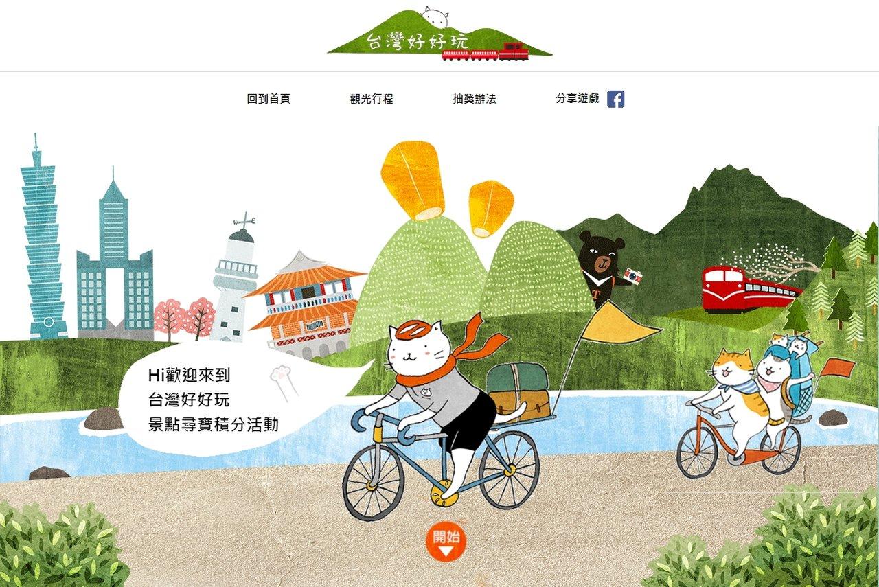 圖 / 截取自台灣好好玩活動網頁
