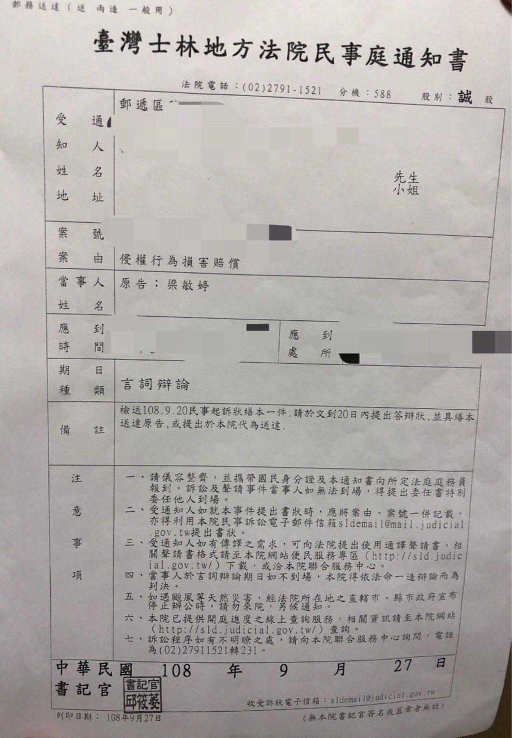 王瞳生日當天收到法院通知書當作生日禮物。  圖/民視提供