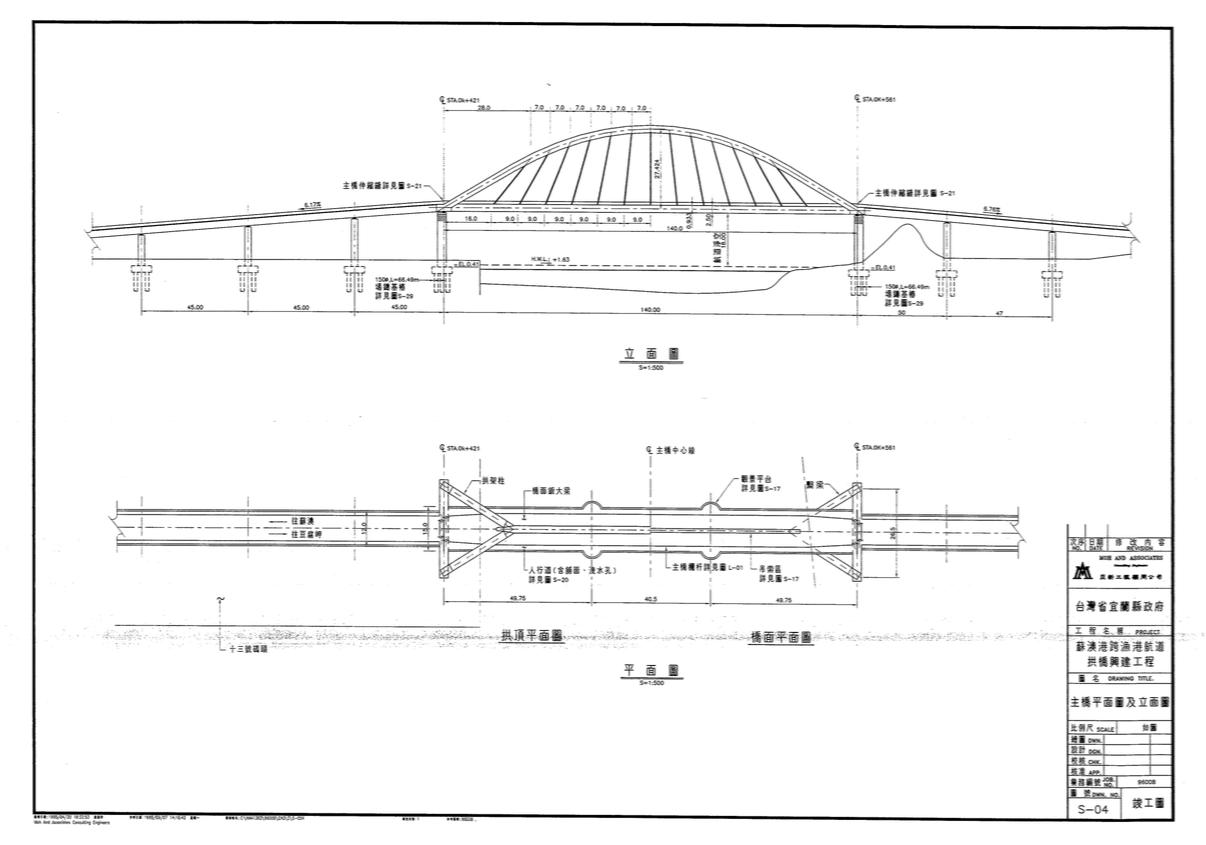 南方澳大橋竣工圖。圖/讀者提供