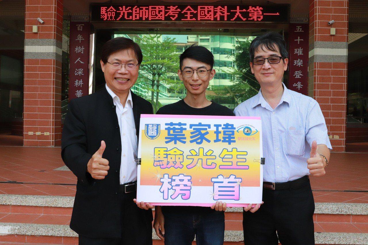 葉宣瑋驗光生普考榜首,校長曾信超(左)、視光系系主任陳昆祥讚賞。圖/校方提供