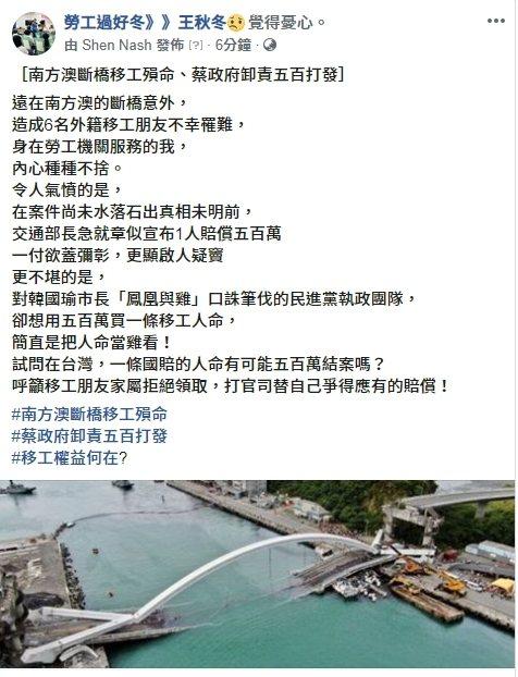 南方澳斷橋造成6名外籍漁工死亡,高市勞工局長王秋冬在臉書PO文,批交通部急就章提...
