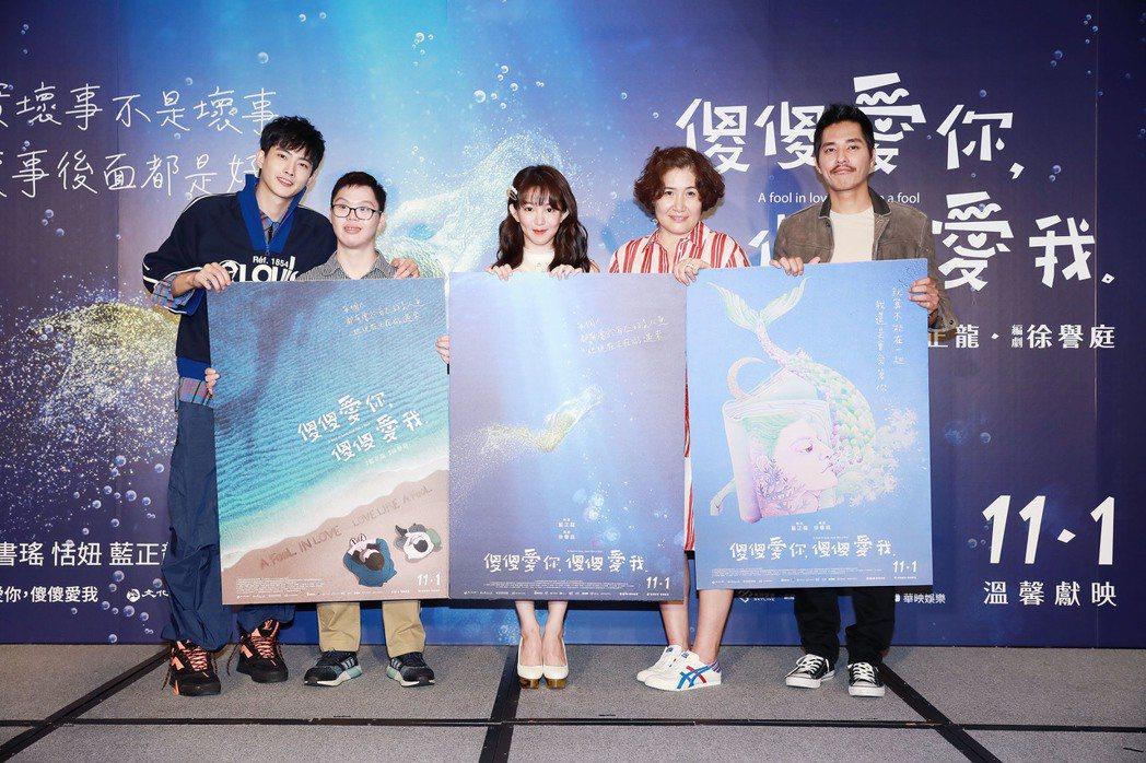 張庭瑚(左起)、蔡佳宏、郭書瑤、編劇徐譽庭以及導演藍正龍出席「傻傻愛你,傻傻愛我...