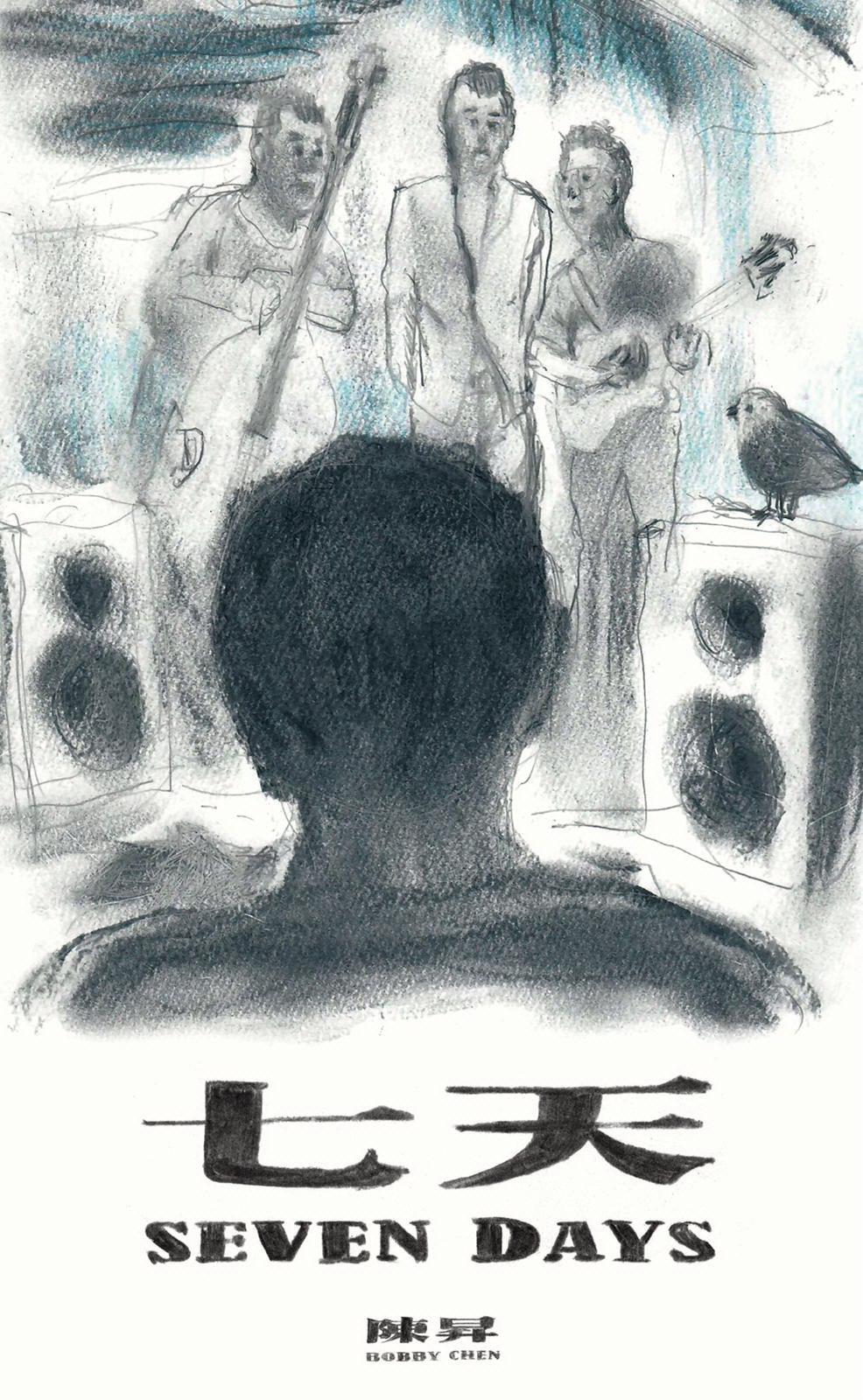 陳昇手繪畫作成新專輯「七天」的封面。圖/新樂園製作提供