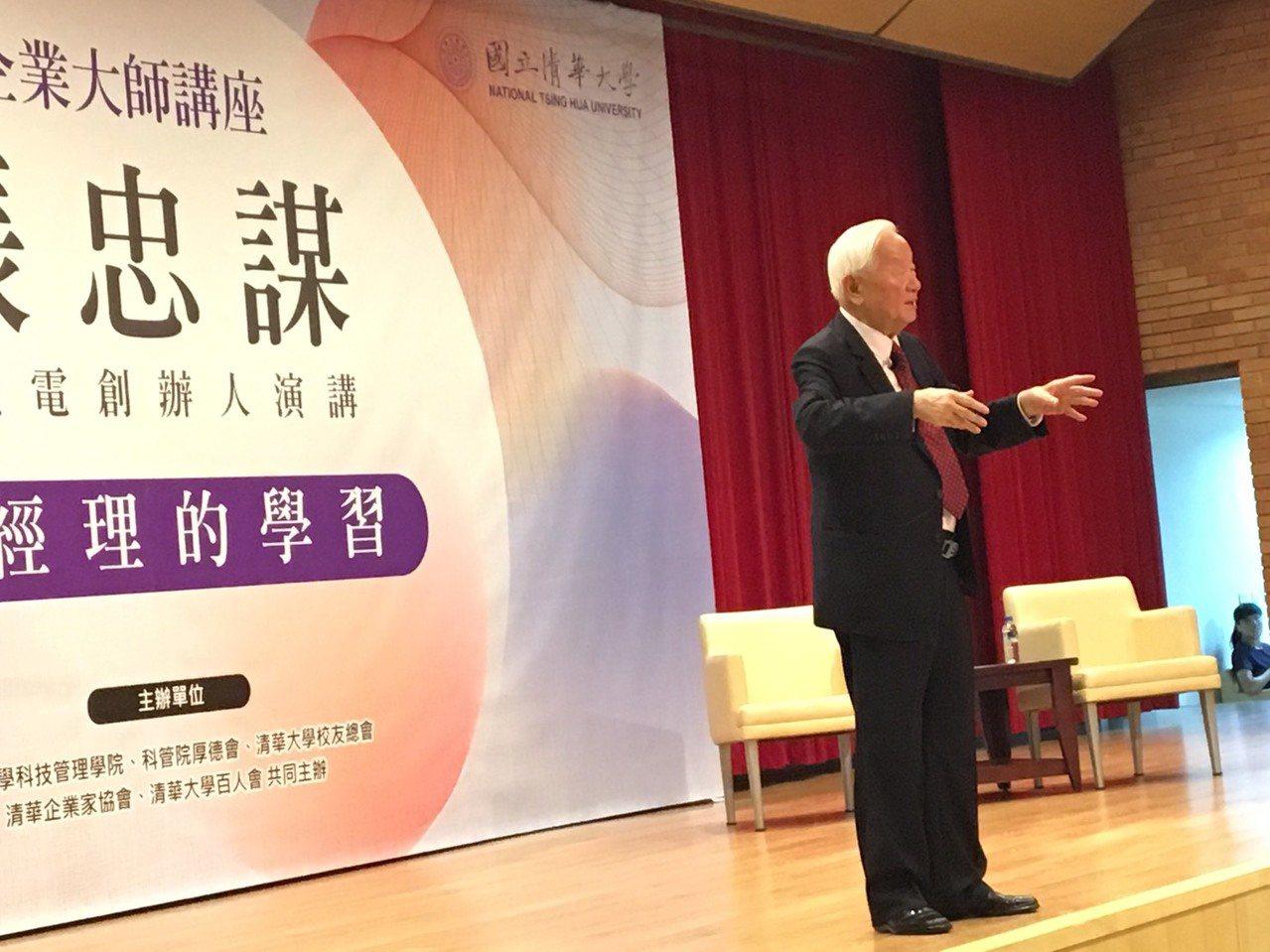 台積電創辦人張忠謀赴清大演講「總經理的學習」。記者李孟珊/攝影