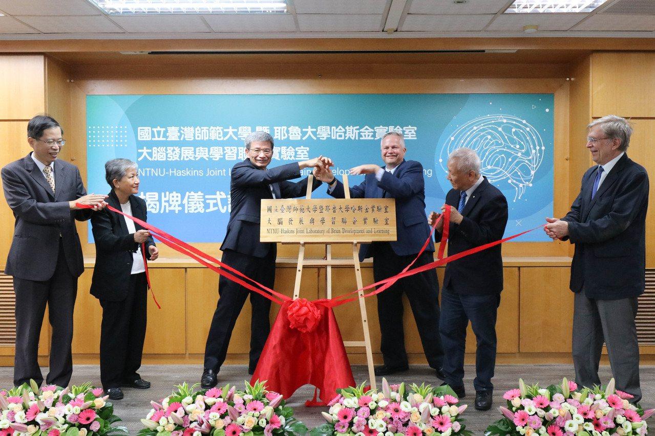 台灣師範大學與美國耶魯大學哈斯金實驗室共同成立「大腦發展與學習聯合實驗室」,今舉...