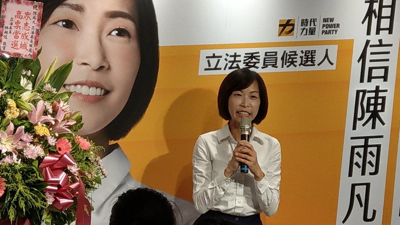 時代力量前松信立委參選人陳雨凡。記者楊正海/攝影
