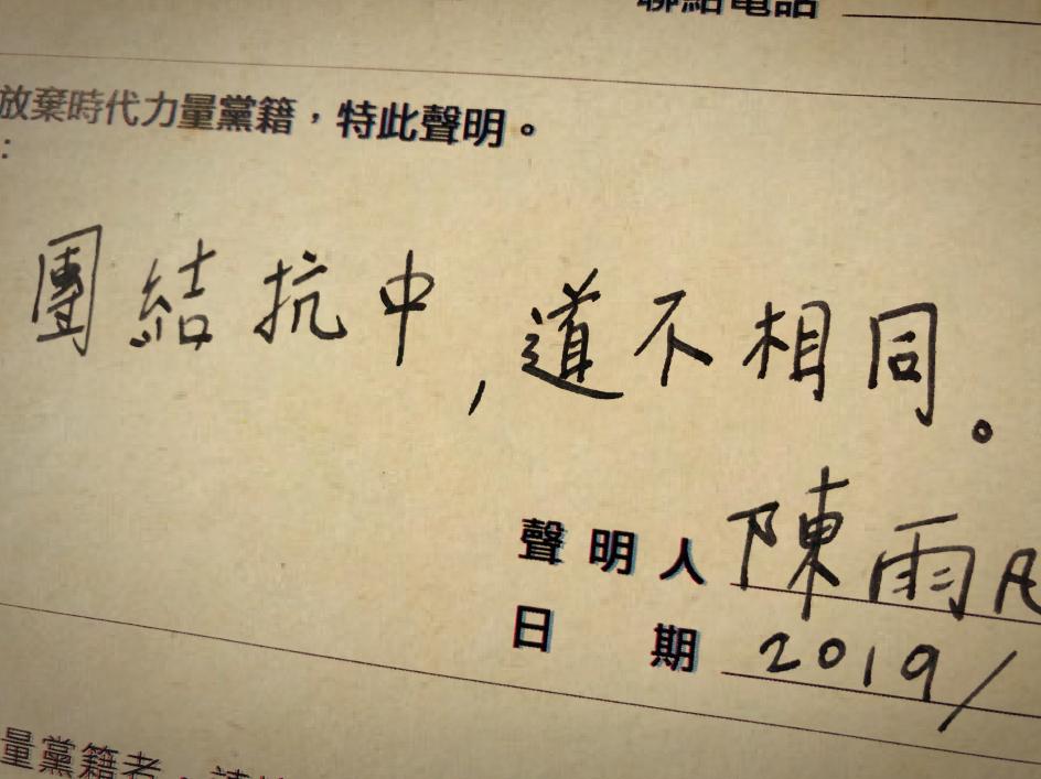 陳雨凡貼出退黨相關文件。圖/取自陳雨凡臉書