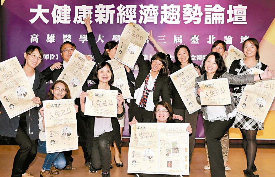 《橘世代周報》9月28日創刊,在大型健康論壇中贏得不少關注的目光。 記者許正宏╱...