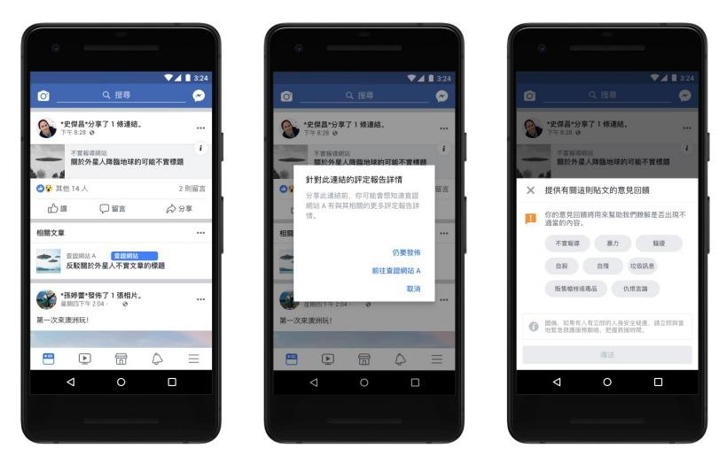 凡走過必留下痕跡,在社群媒體上發表言論必須謹慎。 圖/Facebook提供