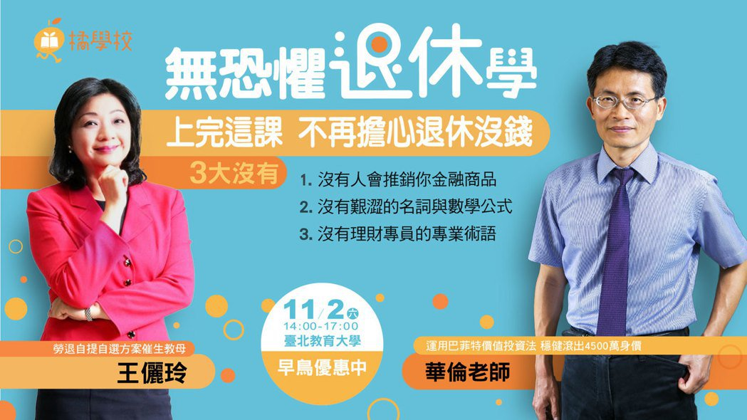 聯合報〈橘學校〉將於11月2日邀請專家開講「無恐懼退休學」。