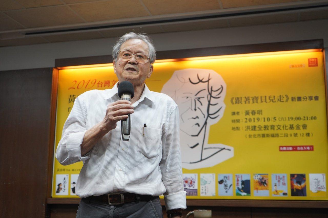 黃春明最新小說《跟著寶貝兒走》座談分享新書創作。(圖/聯合文學 提供)
