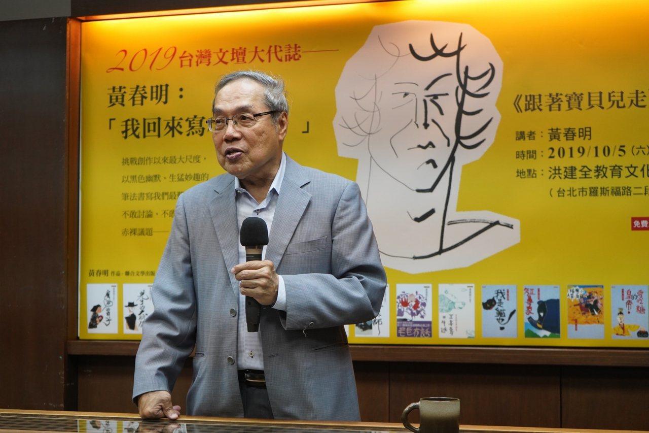 陳芳明認為黃春明過去發表許多作品是他學生時代的啟蒙,具台灣文學史上重要地位,而今...