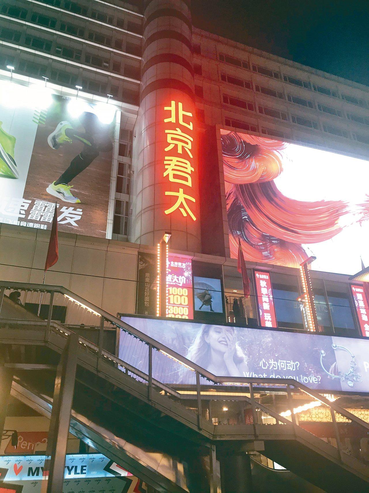 北京君太百貨直豎的招牌,兩年前因「不符美觀」被拆掉。 記者陳言喬/攝影