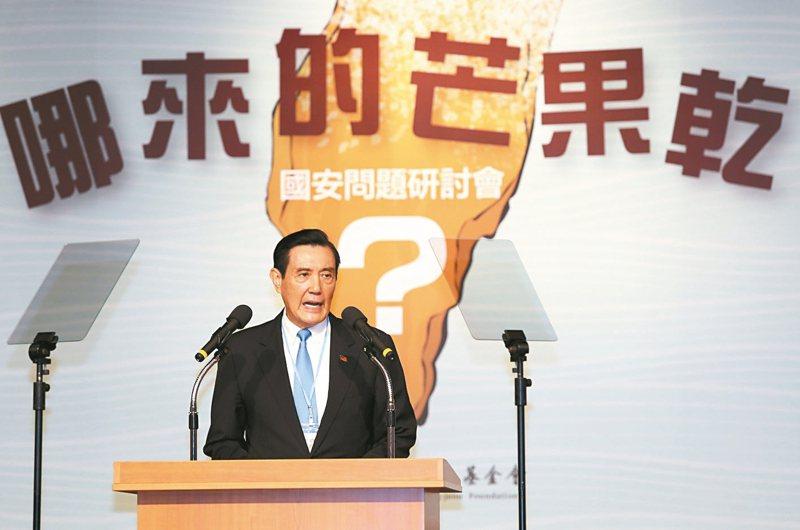 馬英九基金會「台灣的國安問題研討會」上午開幕,董事長馬英九致詞表示下架蔡政府,讓國家重拾正確的方向。 記者曾吉松/攝影