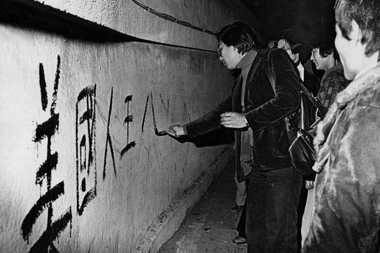 1978年美台斷交,憤怒的台灣民眾在牆面寫上「美國人王八」字眼發洩不滿。 圖/聯合報系資料照