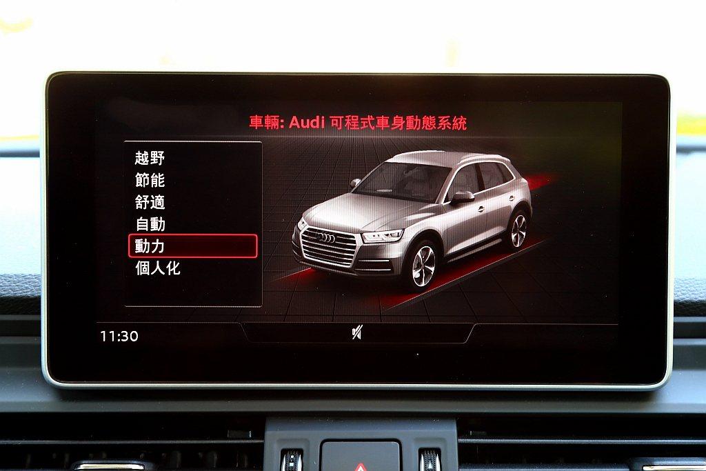 Audi drive select可程式車身動態系統,提供6種不同行車模式可選。...