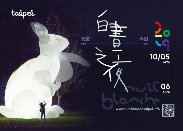2019台北白晝之夜主視覺。圖/台北白晝之夜提供