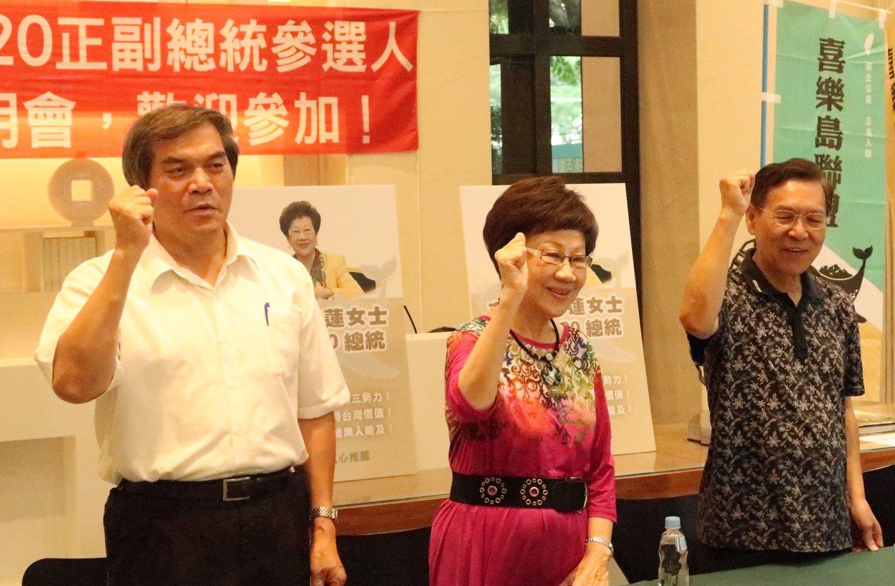 喜樂島聯盟主席羅仁貴(左)、前副總統呂秀蓮(中)與前南投縣長彭百顯(右),出席連...
