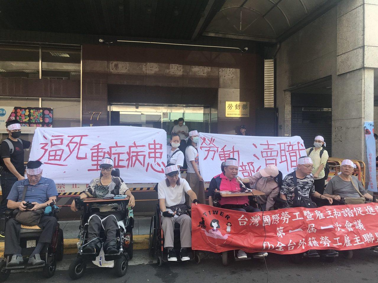台灣國際勞工暨雇主和諧促進會今到勞動部抗議,要求政府正視被照顧者權益,解決外籍移...
