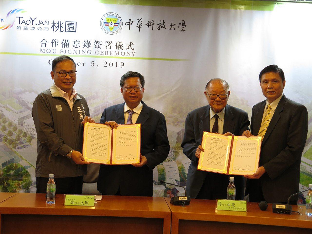 桃園航空城公司與中華科大簽MOU 攜手航太人才培育