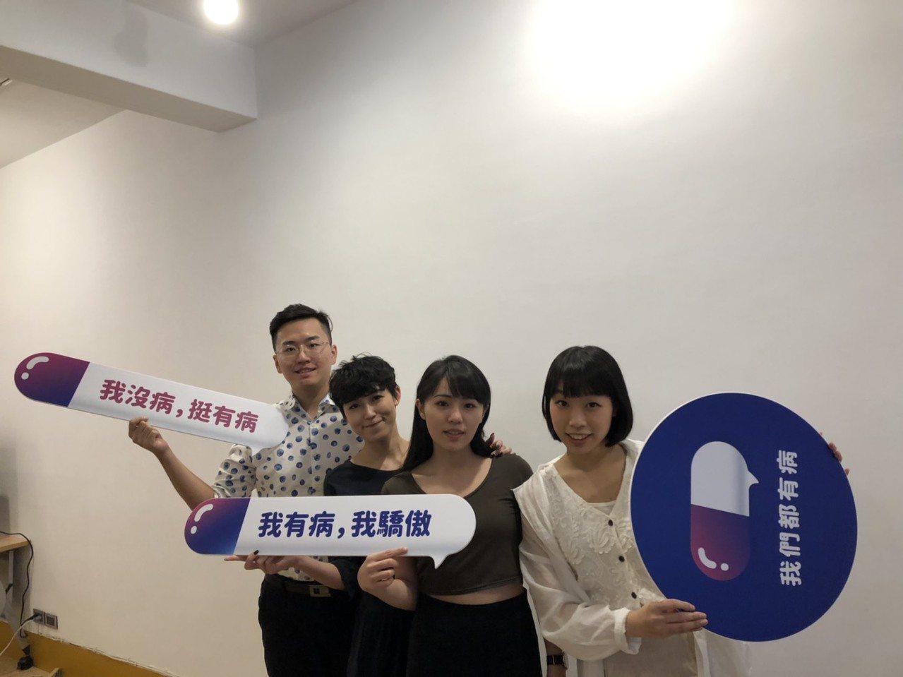 不認為生病就應被視為負債,Eric(左起)和三位病友Mina、Ani及Ruru,...