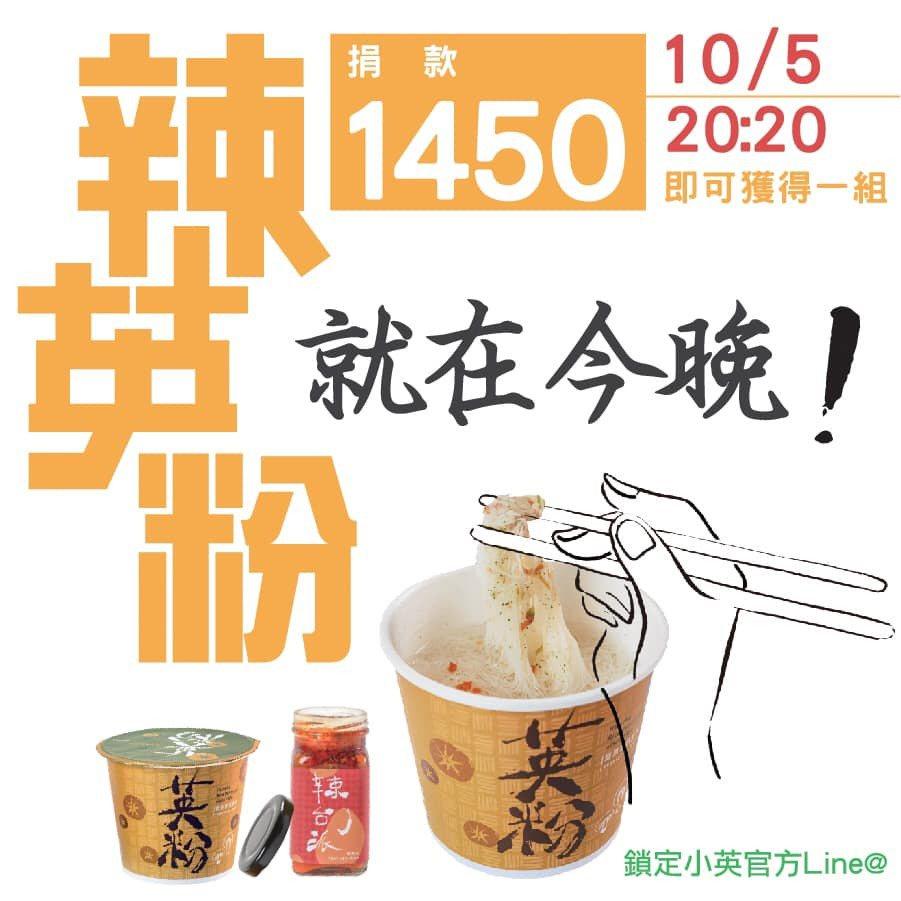 蔡英文競選總部推出辣英粉組合。圖/取自蔡英文臉書