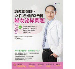 書名:請教鄒醫師,女性必知的24個婦女泌尿問題作者:鄒頡龍繪者:草原...