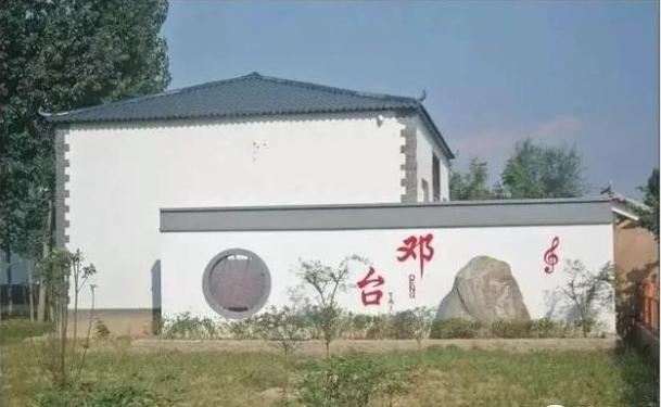 「鄧台村」是鄧麗君的祖籍地,只有六百多名居民。2016年四月,當地政府在「鄧台村...