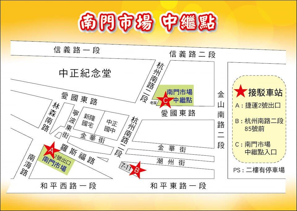 南門中繼市場位於杭州南路、愛國東路口,距離原南門市場步行約10分鐘即可抵達,17...