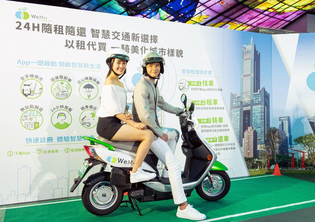 WeMo Scooter以手機「App找租騎」便利智慧技術,提供電動機車即時租借...