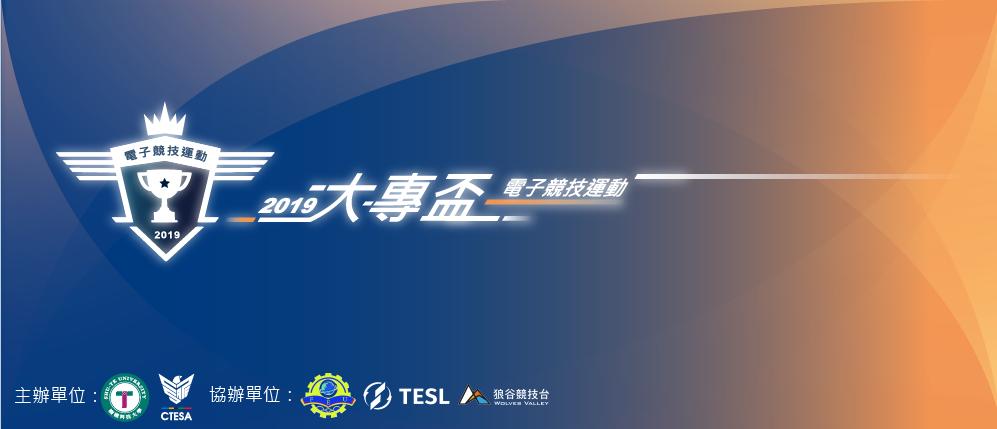 2019《電子競技運動大專盃》開放報名。 中華民國電子競技運動協會/提供