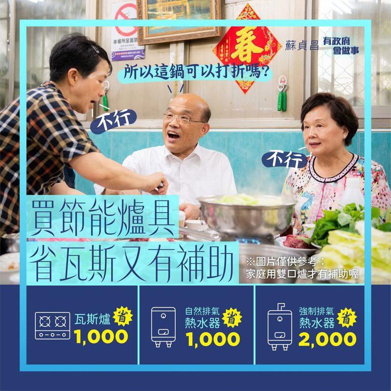 行政院長蘇貞昌宣傳節能爐具補助政策。取自蘇貞昌臉書