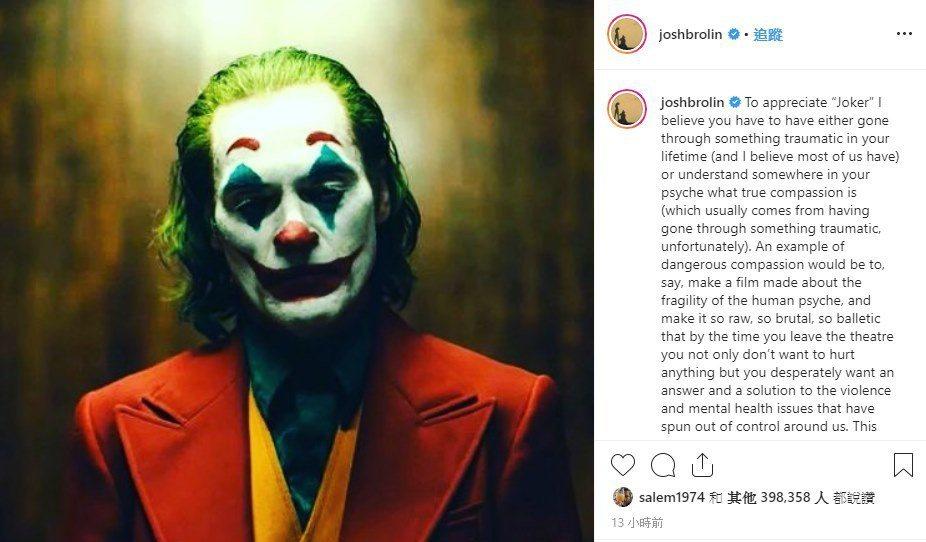 「薩諾斯」喬許布洛林公開發文稱讚電影「小丑」。圖/摘自IG