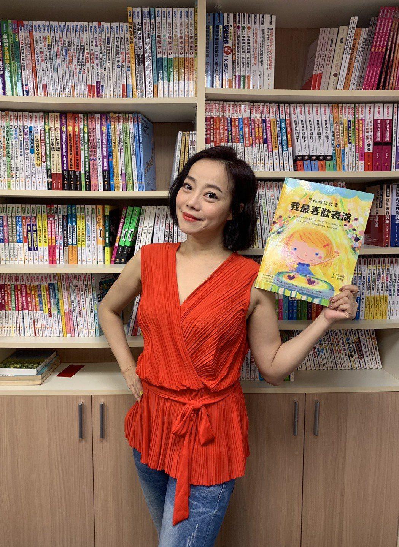 范瑞君推出首本兒童繪本「我最喜歡表演」。圖/范瑞君提供