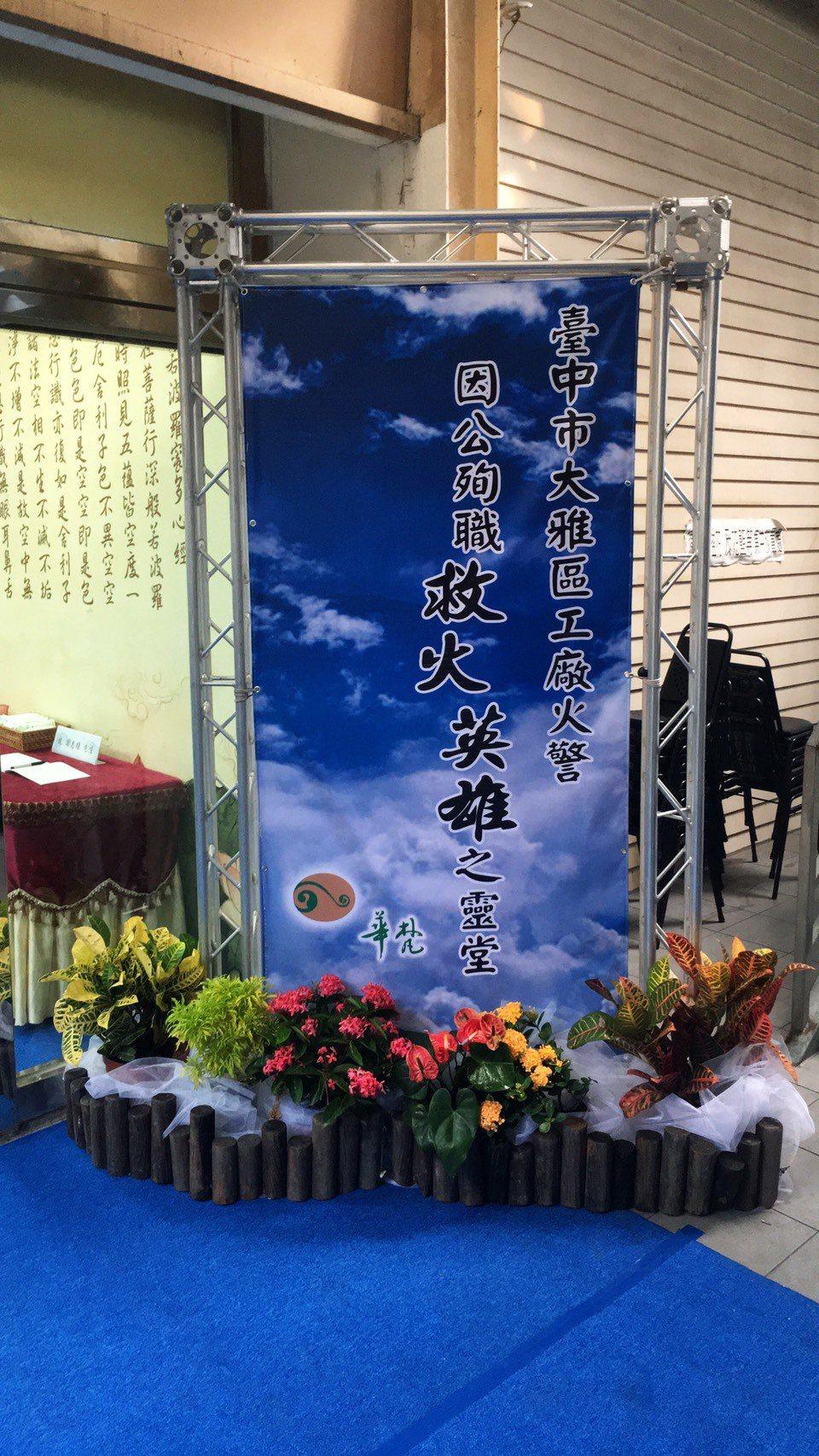 台中市消防員謝志雄、張哲嘉在3日救火時殉職,華梵禮儀公司無償提供喪禮服務,要讓兩...