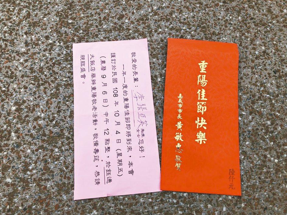 嘉義市政府給長者的重陽節禮金。 圖╱李張亞英提供