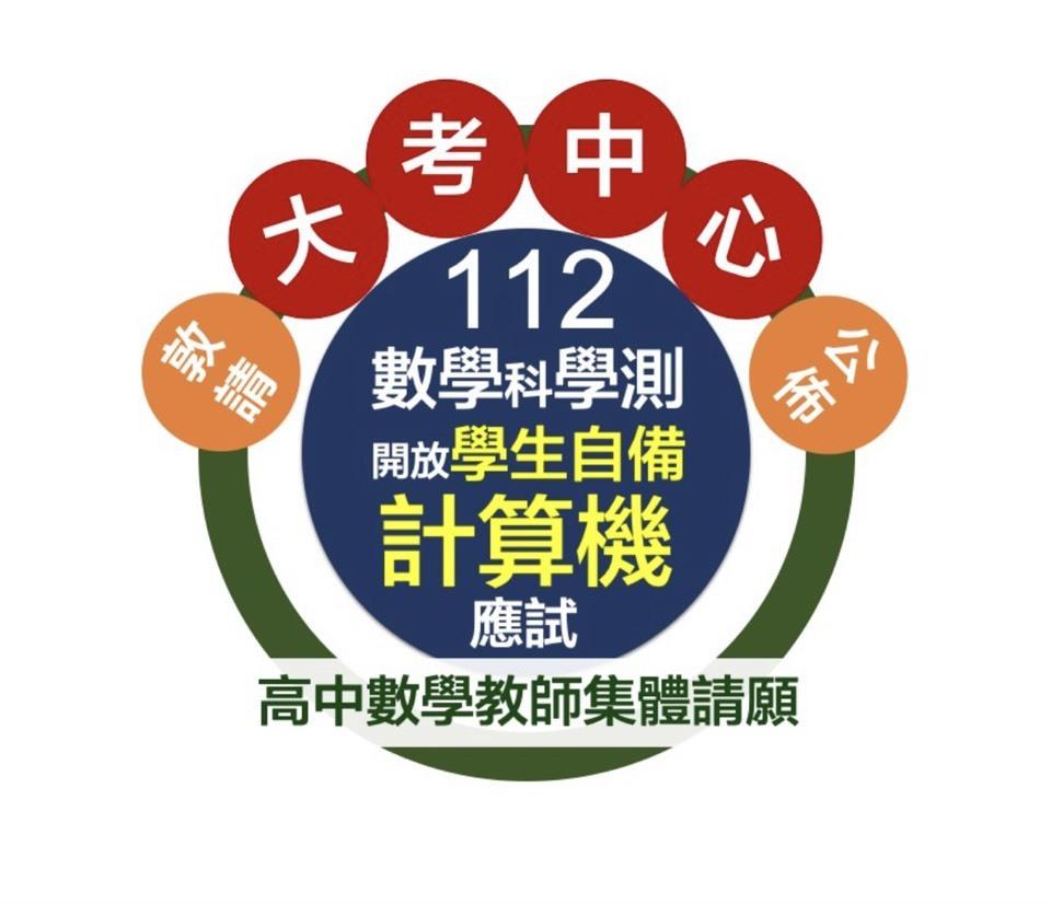 台中一中數學科老師陳光鴻表示,目前正在調查全台300多間高中有幾校在本學期第一次...