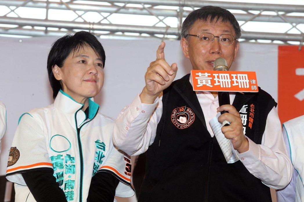 柯文哲(右)請來親民黨市議員黃珊珊(左)擔任副市長,外界解讀培養接班人。圖/聯合...