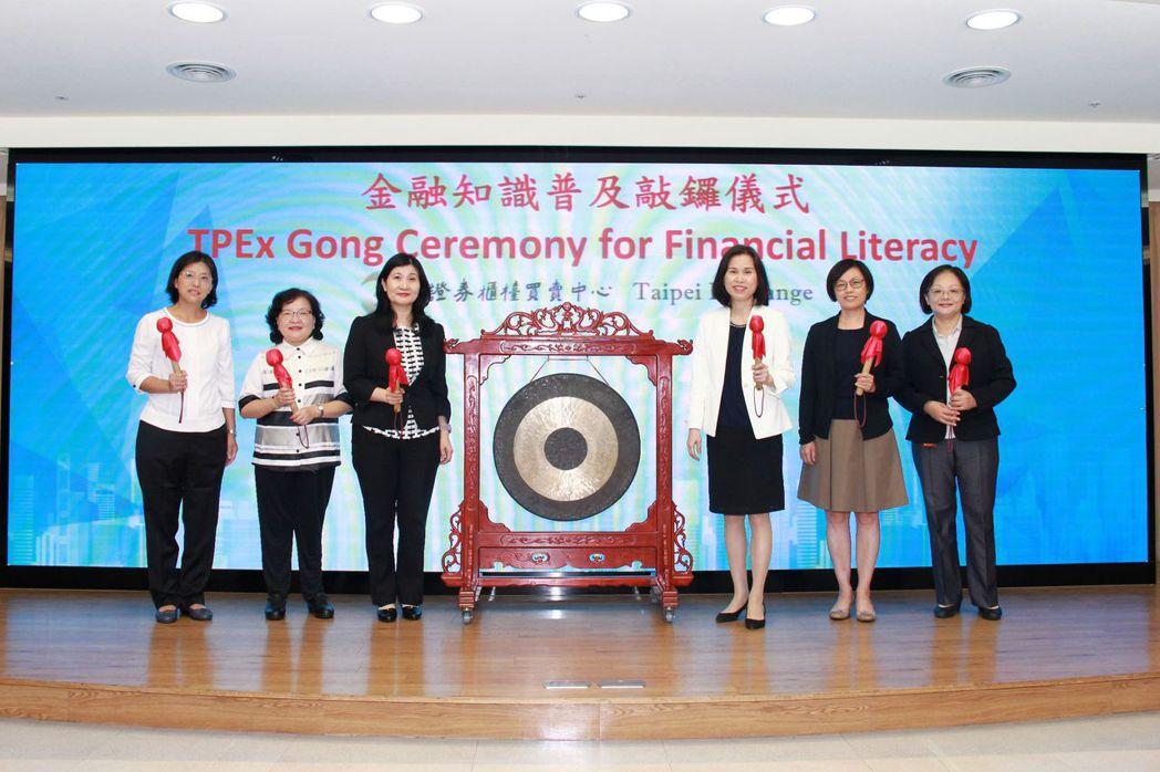 櫃買響應世界投資者週,於108年10月5日上午舉行「金融知識普及敲鑼」儀式。 櫃...