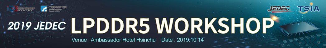 由JEDEC固態技術協會主辦,台灣半導體產業協會(TSIA)協辦的「2019 J...